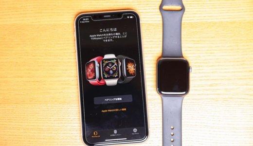 Apple Watchを複数のiPhoneと同時にペアリングすることは可能?方法を調べてみた