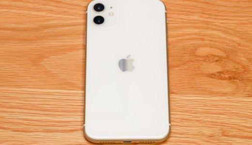 【iPhone 11レビュー】安くて高性能なコスパ最強iPhoneを使ってみた評価・口コミを紹介
