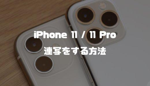 iPhone 12 / 11 / 11 Pro / SEで連写する方法紹介!これまでのiPhoneとは操作が違う【カメラ】
