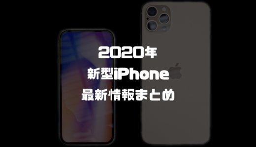 【2020年新型】iPhone 12の噂まとめ!発売日・デザイン・スペック・価格はどうなる?