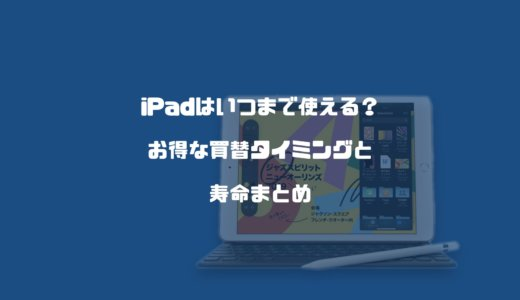 iPadはいつまで使える?お得な買い替えタイミングと寿命まとめ