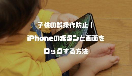 【子供の誤操作防止】iPhoneのボタンと画面をロックする方法!子供に渡す時に最適な設定を紹介