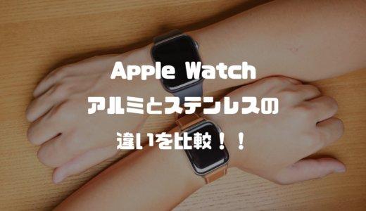 Apple Watchのアルミとステンレスの違いを比較!高級感で選ぶならステンレスモデルがおすすめ