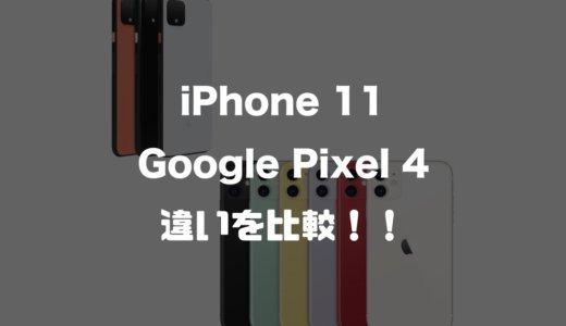 iPhone 11とGoogle Pixel 4の価格・スペックを比較!コスパが良いおすすめはどっち?