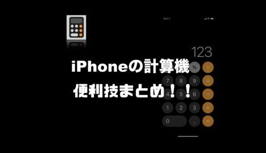 iPhoneの計算機(電卓)アプリの便利技まとめ!知らないと損する隠れた機能とは!?