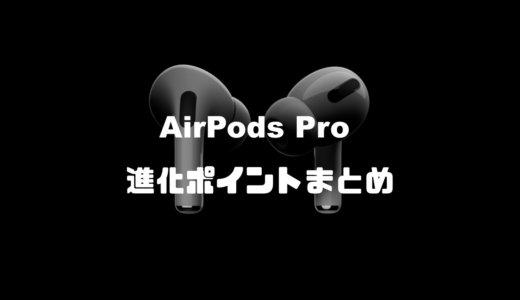 新型AirPods Pro登場!どう進化した?AirPodsとの違いを比較・新機能まとめ