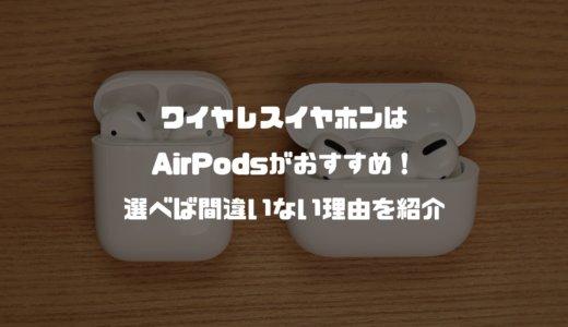 iPhoneの完全ワイヤレスイヤホンはAirPodsがおすすめ!選べば間違いない理由を紹介