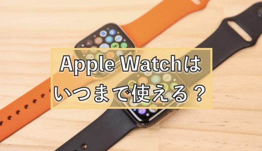 Apple Watchの買替タイミングは?寿命と性能から考えるお得な時期を紹介