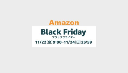 【2019年】Apple製品も登場!Amazonブラックフライデーのおすすめセール品・目玉商品紹介