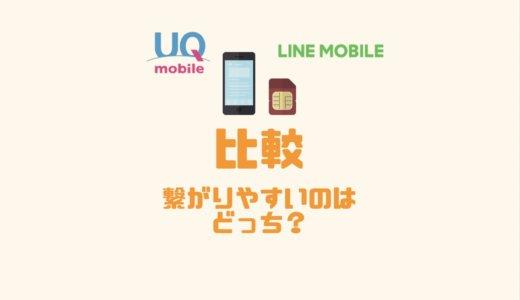 UQモバイルとLINEモバイルを徹底比較!繋がりやすいのはどっち?実際に使った評価を紹介