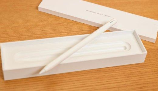 Apple Pencil(第2世代)レビュー!iPad Proの可能性が広がる必須の周辺機器