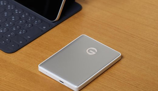 G-DRIVE Mobile USB-Cレビュー!アルミボディと高速転送が魅力の高信頼外付けHDD【Macにおすすめ】