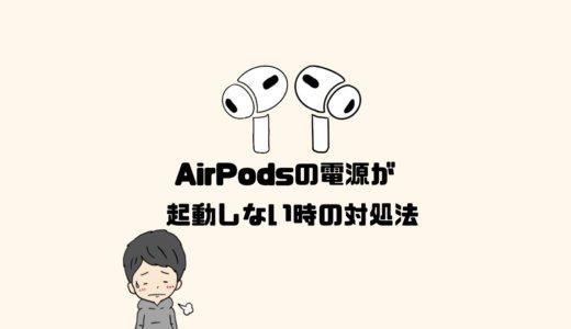 AirPods Proが片方だけ繋がらない!AirPodsの電源が起動しない時の対処法紹介