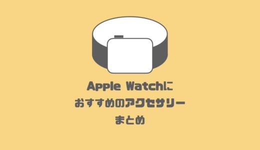 【2020年】Apple Watchと一緒に買いたいおすすめアクセサリー・周辺機器まとめ