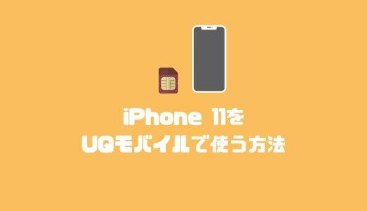 UQモバイルでiPhone 11を使う方法と乗り換え手順徹底紹介!料金が安くお得に