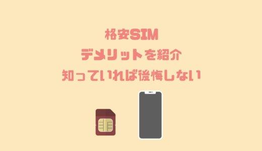 実際に使ってわかった格安SIMのデメリットを紹介!知っていれば後悔しない!