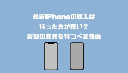 iPhone 11の購入は待った方がいい?iPhone 12の発売を待つべき理由まとめ