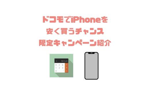 【オンライン限定】ドコモでiPhoneが安く買えるチャンス!Welcomeキャンペーン徹底紹介
