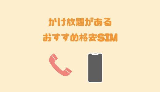 通話かけ放題オプションがある格安SIMはどこ?おすすめを厳選紹介