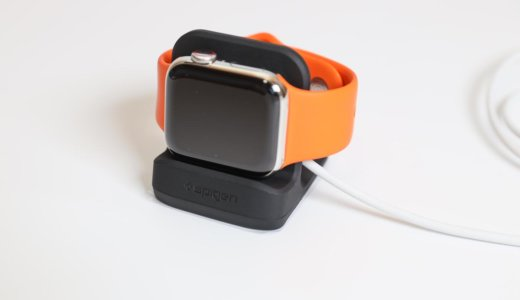 Spigen Apple Watch スタンドレビュー!コスパが良いオシャレな充電スタンド