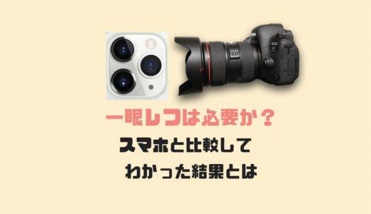 【迷う方必見】一眼レフカメラは必要か?スマホと比較してわかった結果とは
