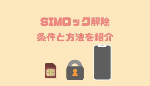 今使っているiPhoneをそのまま使う!SIMロック解除の条件と方法を紹介【格安SIM】