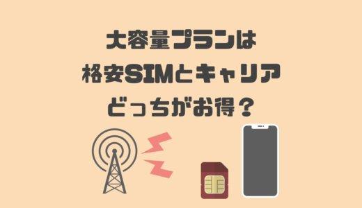 データ通信量が多い人は格安SIMとキャリアどっちがお得?料金・速度でおすすめを紹介