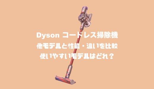 ダイソンV7 Slim、V8 Slim、V10、V11を比較!安くて使いやすいモデルはどれ?