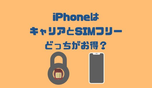 【格安SIM】iPhoneはキャリア版とSIMフリーどっちがお得?違いと価格を徹底比較
