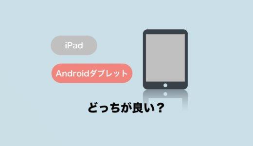 iPadとAndroidタブレットはどっちが良い?iPadがおすすめの理由と違いを比較