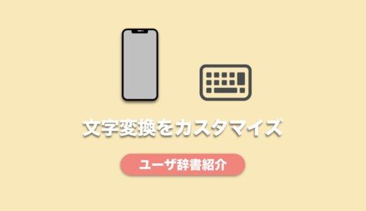 iPhoneの文字変換はカスタマイズできる?自分で単語と読みを登録する方法【ユーザ辞書】