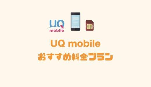 UQ mobileのおすすめ料金プランは?使い方に応じたお得なプランを徹底紹介