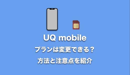 UQ mobileのプランは途中で変更できる?方法と変更時の注意点を紹介