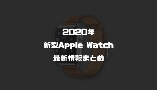 【2020年新型】Apple Watch 6の新機能・スペック・最新情報まとめ!最新モデルはどうなる?