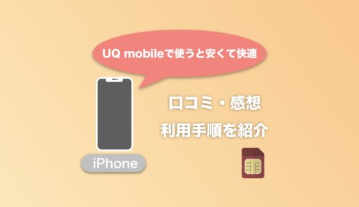 iPhoneをUQモバイルで使うと安くて快適!口コミ・感想と利用手順を紹介