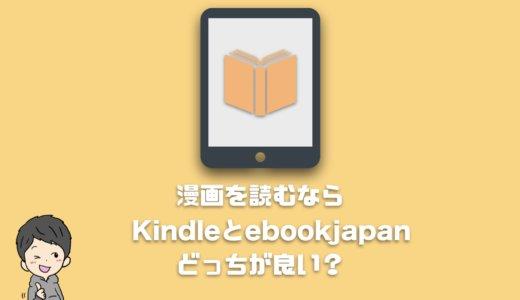 漫画を読むならKindleとebookjapanどっちが良い?読みやすさと料金を比較