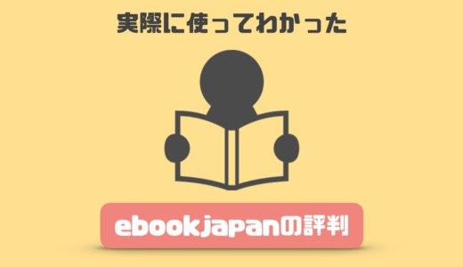 ebookjapanの評判は?使ってわかったメリット・デメリットを紹介!【電子書籍】