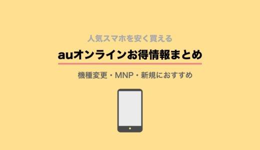 2020年最新!auオンラインショップお得情報まとめ【機種変更・MNP・新規におすすめ】
