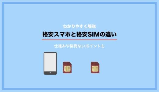格安スマホと格安SIMの違いとは?仕組みや後悔しない為のポイントを解説
