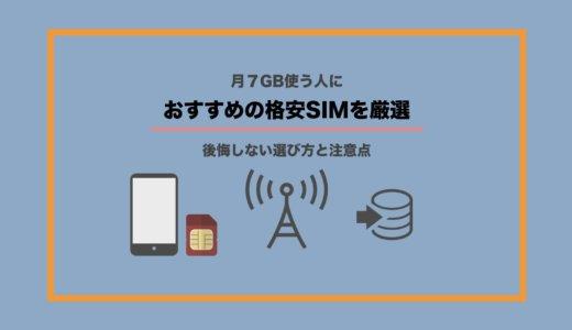 月7GB使う人におすすめの格安SIMを厳選!後悔しない選び方と注意点を解説