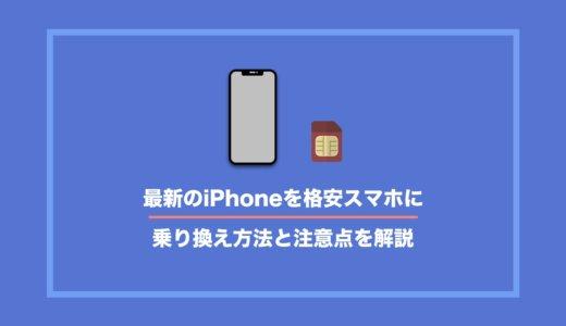 【2020年最新】最新のiPhoneを格安スマホに!乗り換え方法と注意点を解説