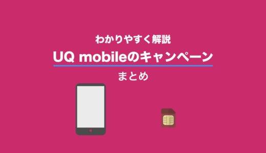 【2020年6月版】UQモバイルのお得なキャンペーン情報まとめ!申し込みは今がお得