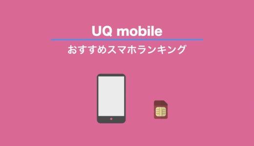 【2021最新】UQモバイルのスマホおすすめ機種ランキング!セットで買うべきスマホはこれだ!