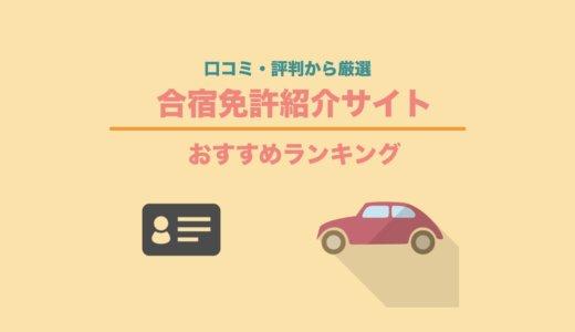 【2021最新】合宿免許紹介サイトおすすめランキング!口コミ・評判から厳選