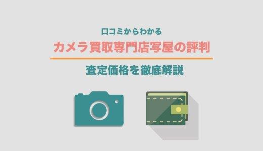 カメラ買取専門店写屋の評判は?口コミからわかる魅力と査定価格を徹底解説