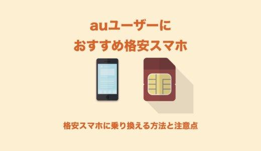auユーザーにおすすめ格安SIMを紹介!格安スマホに乗り換える方法と注意点