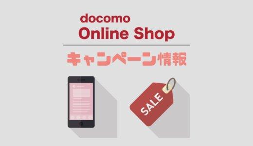 【2020最新】ドコモオンラインショップのキャンペーン情報を紹介!スマホの購入はオンラインがお得