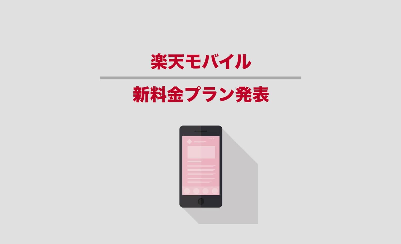 モバイル プラン 料金 楽天 新
