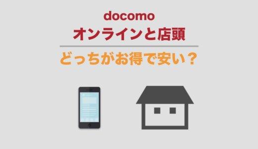 ドコモオンラインショップと店頭はどっちがお得で安い?機種変更料金を比較