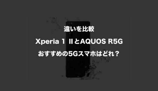 Xperia 1 IIとAQUOS R5Gの違いを比較!おすすめの5Gスマホはどれ?